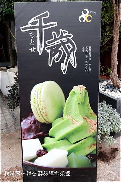 懿品清水茶食02.jpg