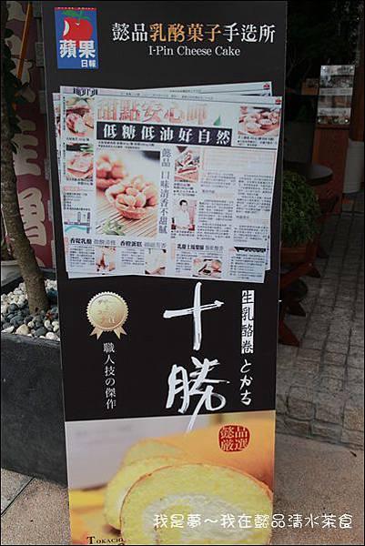 懿品清水茶食03.jpg