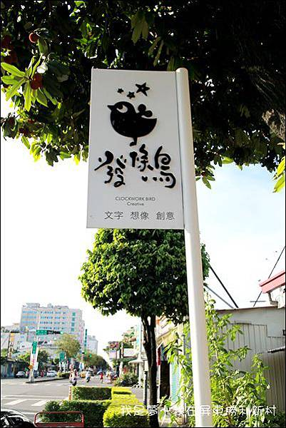 屏東勝力新村47.jpg