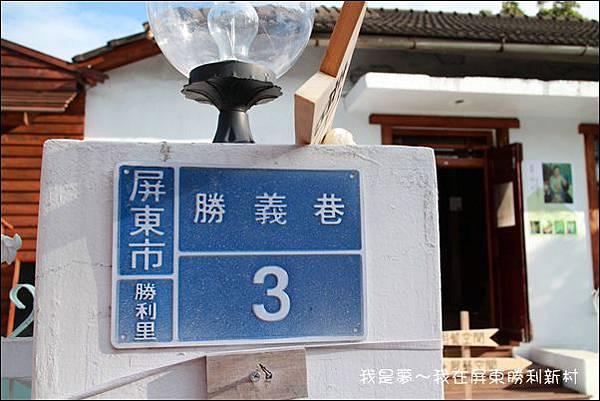 屏東勝力新村13.jpg