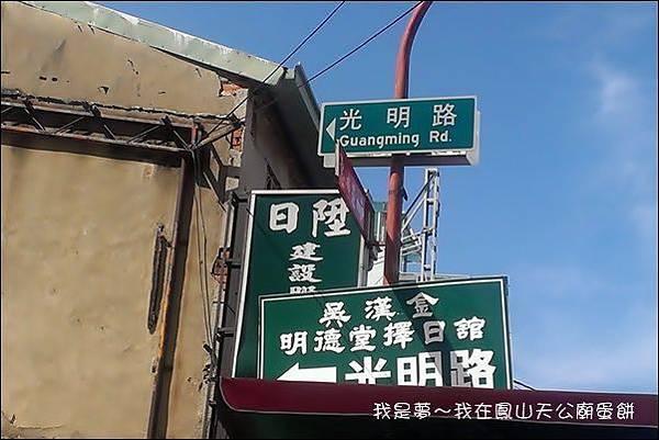 鳳山天公廟蛋餅06