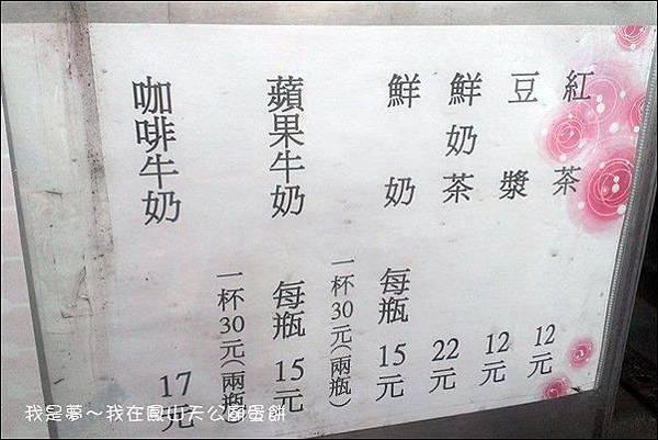 鳳山天公廟蛋餅05