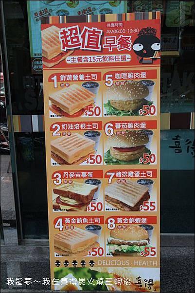 喜得碳烤三明治02.jpg