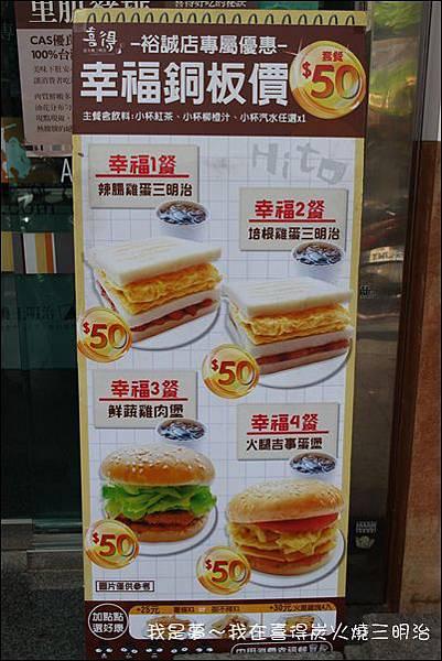 喜得碳烤三明治03.jpg