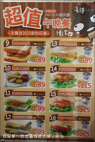 喜得碳烤三明治13.jpg