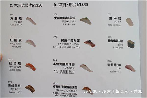 手築壽司.丼飯10.jpg