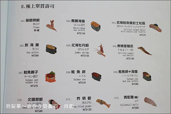 手築壽司.丼飯11.jpg