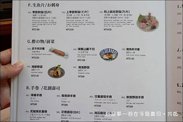 手築壽司.丼飯12.jpg