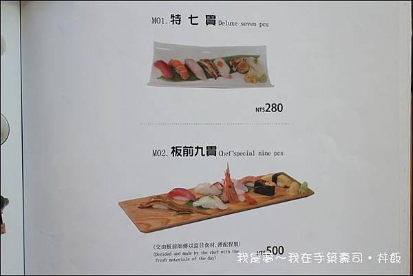 手築壽司.丼飯15.jpg