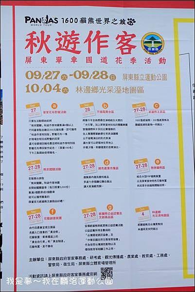 屏東麟洛運動公園貓熊16.jpg