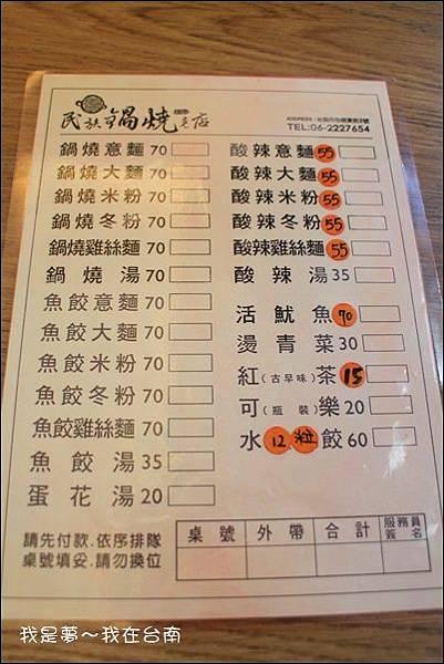台南小吃13