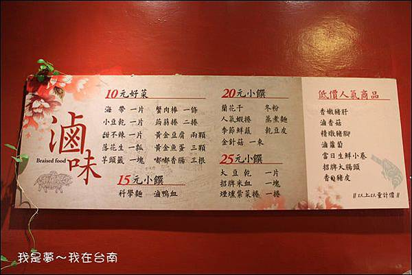 台南小吃24.jpg