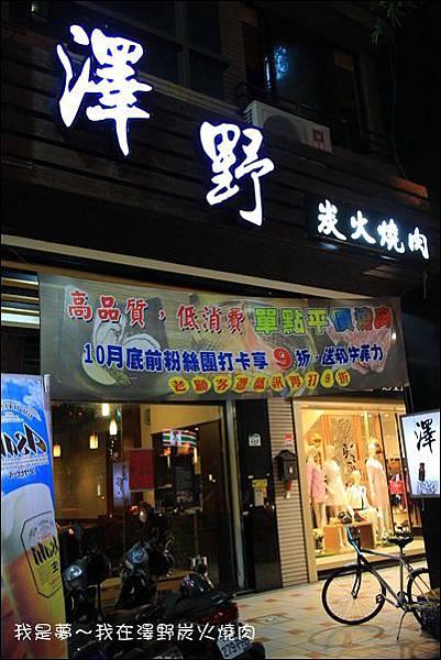 澤野燒肉01.jpg