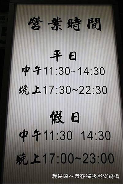 澤野燒肉02.jpg
