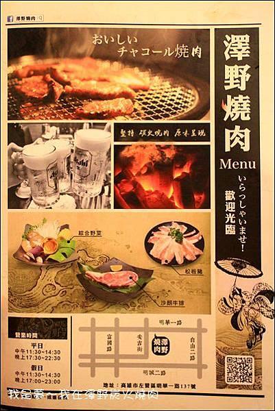 澤野燒肉05.jpg