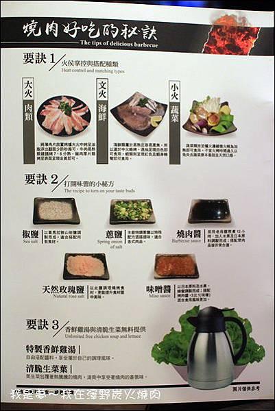 澤野燒肉06.jpg