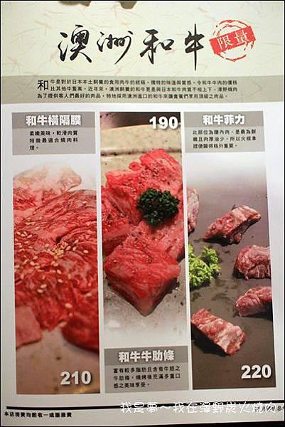 澤野燒肉07.jpg