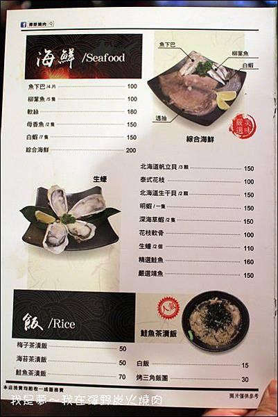 澤野燒肉10.jpg