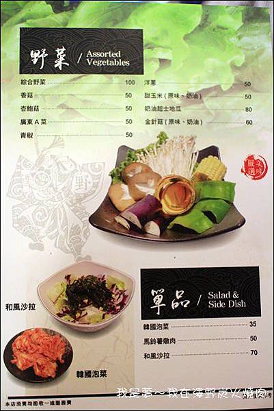 澤野燒肉11.jpg