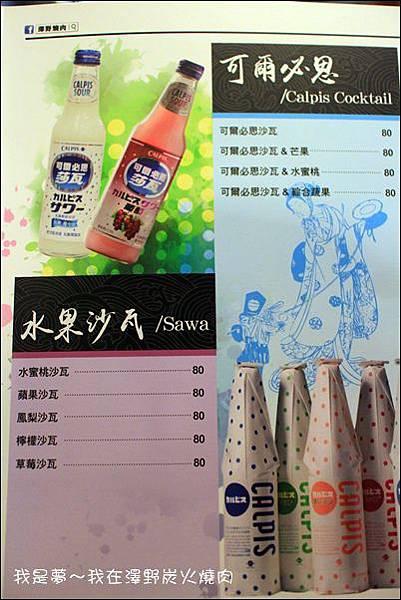 澤野燒肉13.jpg