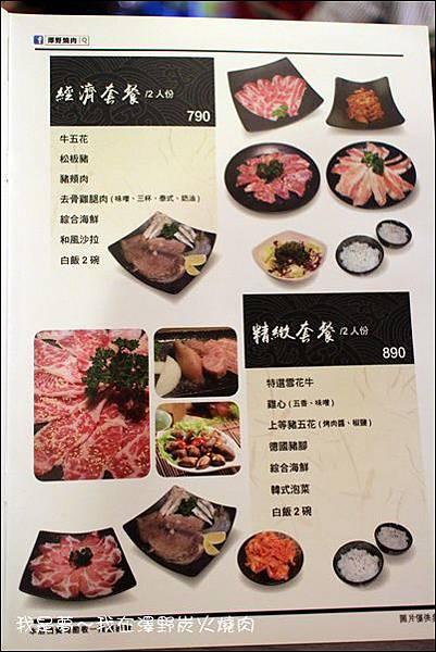澤野燒肉15.jpg