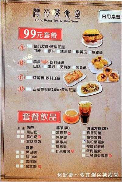 灣仔茶食堂15.jpg