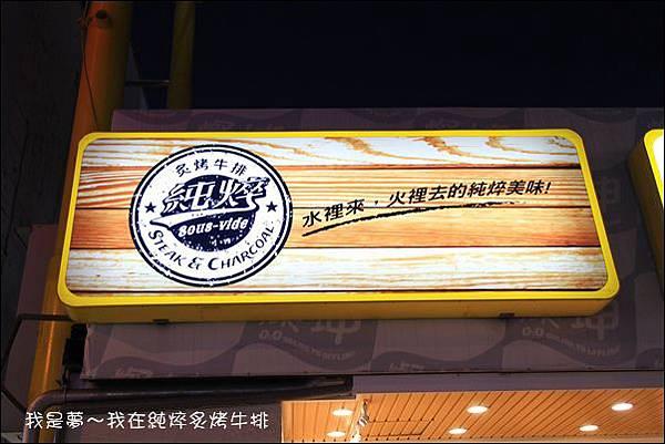 純焠炙烤牛排02.jpg
