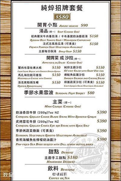 純焠炙烤牛排10.jpg