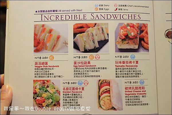 DoubleVeggie蔬活食堂18.jpg