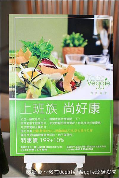 DoubleVeggie蔬活食堂34.jpg