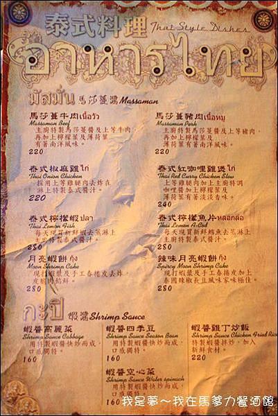 馬爹力餐酒館39