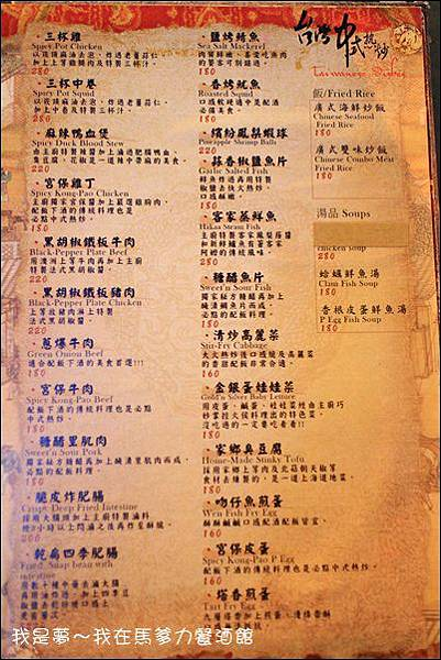 馬爹力餐酒館40