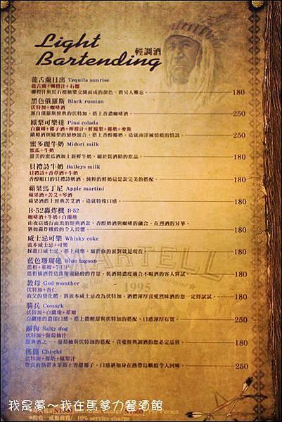 馬爹力餐酒館32