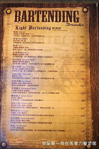 馬爹力餐酒館31