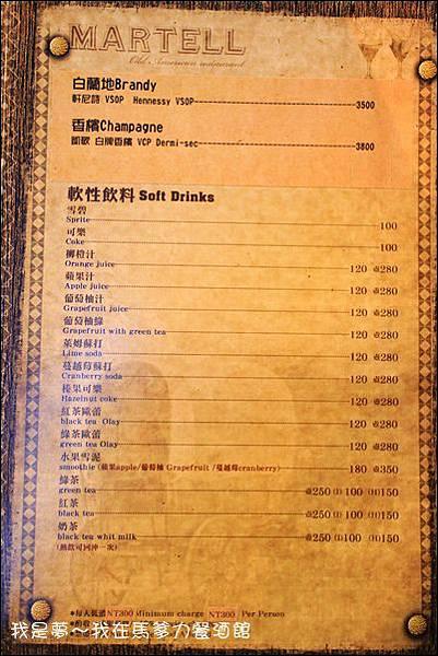馬爹力餐酒館30