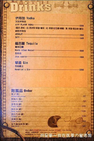 馬爹力餐酒館29