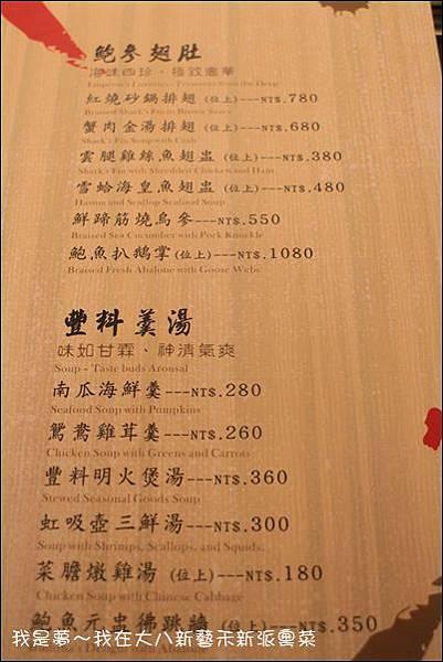 大八新藝禾新派粵菜08.jpg