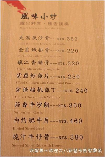 大八新藝禾新派粵菜11.jpg
