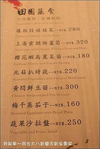 大八新藝禾新派粵菜12.jpg