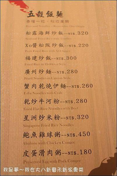 大八新藝禾新派粵菜13.jpg