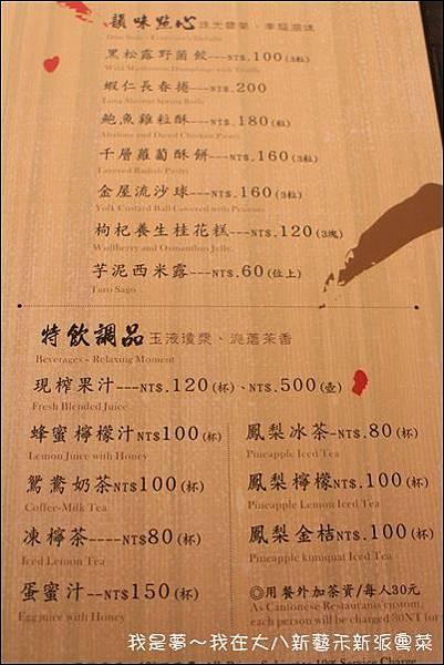 大八新藝禾新派粵菜14.jpg
