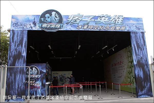 痞子英雄展館01.jpg