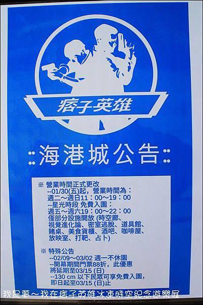 痞子英雄展館03.jpg
