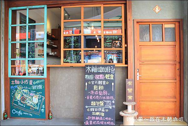 木軸咖啡02.jpg