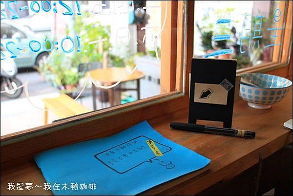 木軸咖啡09.jpg