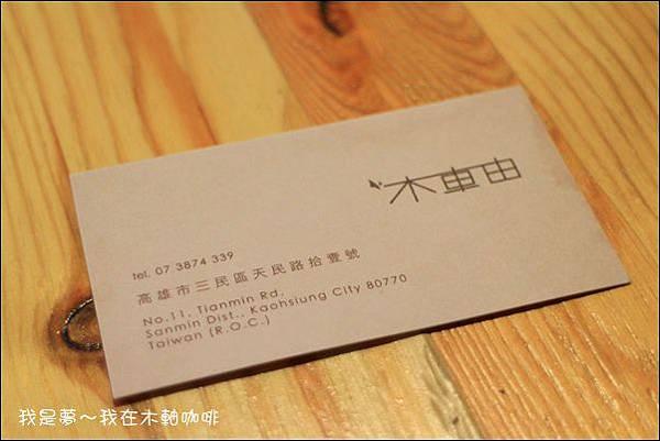 木軸咖啡25.jpg