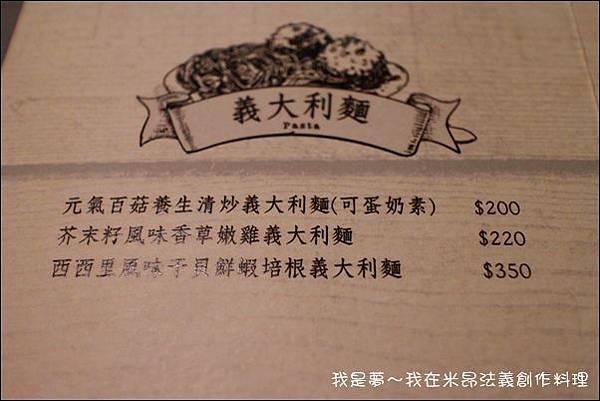 米昂義法創作料理15.jpg
