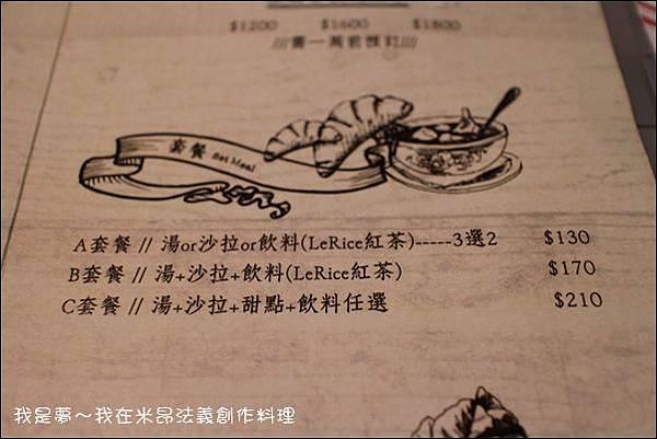 米昂義法創作料理17.jpg