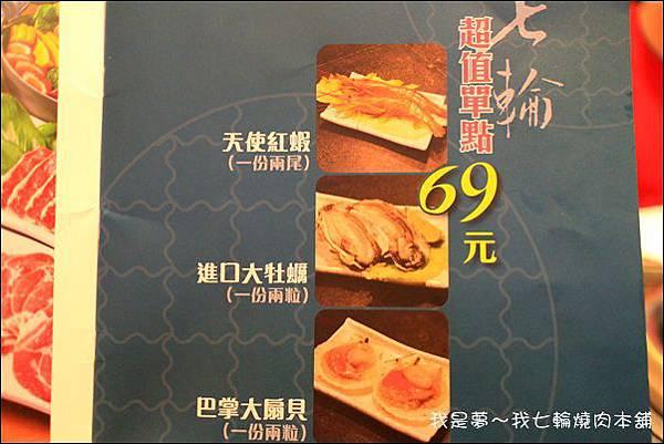 七輪燒肉06.jpg