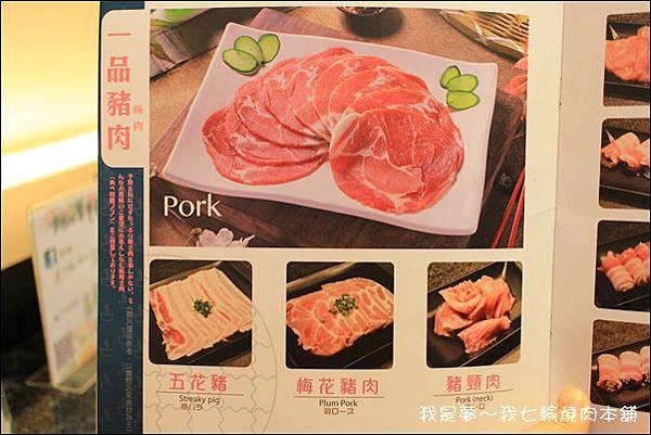 七輪燒肉09.jpg